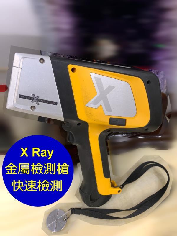 X Ray金屬檢測槍 快速檢測
